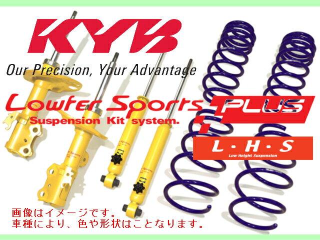 カヤバ KYB ローファースポーツプラスキット 1台分 デミオ DJ3FS FF 2014/10〜