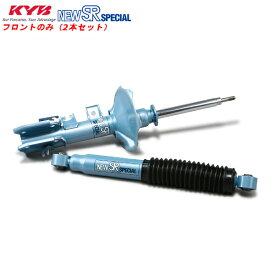 カヤバ KYB NEW SRスペシャル フロント(左右セット) ハイエースバン KDH205V 2.5Lディーゼル 4WD 04/8〜 ショックアブソーバー