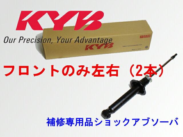 カヤバ KYB 補修用ショック フロント2本セット クラウン GRS202 3GR-FSE(3.0L) 2WD 08/2〜 ショックアブソーバー