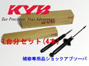 カヤバ KYB 補修用ショック 1台分 ウィッシュ ZNE10G 1ZZ-FE(1.8L) 2WD 03/1〜09/3 ショックアブソーバー