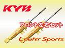 KYB カヤバ ショックアブソーバー ローファースポーツ フロント(左右セット) アコード CU1 R20A FF 08/12〜
