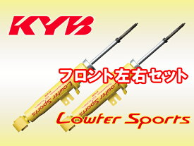 カヤバ KYB ローファースポーツ フロント(左右セット) bB NCP31 1NZFE(1.5L) FF 00/2〜05/12 ショックアブソーバー