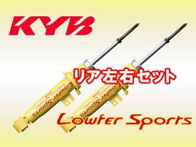カヤバ KYB ローファースポーツ リア(左右セット) bB NCP31 1NZFE(1.5L) FF 00/2〜05/12 ショックアブソーバー