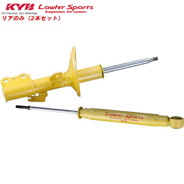 カヤバ KYB ローファースポーツ リア(左右セット) ストリーム RN2 D17A 4WD 01/10〜06/7 ショックアブソーバー