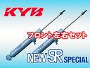 KYB カヤバ ショックアブソーバー NEW SRスペシャル フロント(左右セット) エスティマ ACR40W 2AZFE(2.4L) 4WD 99/12〜05...
