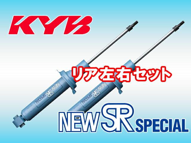 カヤバ KYB NEW SRスペシャル リア(左右セット) ストリーム RN7 R18A 4WD 06/7〜 ショックアブソーバー