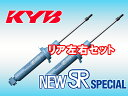 カヤバ KYB NEW SRスペシャル リア(左右セット) エルグランド NE51 VQ35DE 4WD 04/8〜 ショックアブソーバー