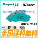 プロジェクトμ ブレーキパッド B-SPEC 1台分セット プレオ RA1/2・ RV1/2 98.10〜 プロジェクトミュー