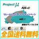 プロジェクトミュー ブレーキパッド NS-C NSC 1台分セット シビック EK9(Type-R) 97.8〜 送料無料 代引無料