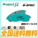 プロジェクトミュー ブレーキパッド B-SPEC フロント用 ヴィヴィオ KW3/4 92.3〜98.10 送料無料