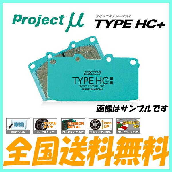 プロジェクトμ ブレーキパッド HC+ フロント用 スカイライン ER33・ ECR33(NA)・ ENR33 93.8〜98.6 プロジェクトミュー
