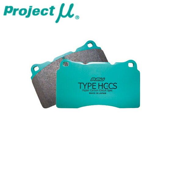 プロジェクトμ ブレーキパッド HC-CS フロント用 インテグラTypeR DC2・ DB8 (TypeR98スペック) 98.1〜00.9 プロジェクトミュー