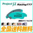 プロジェクトμ ブレーキパッド Racing777 フロント用 シビック EG6/9 91.9〜 プロジェクトミュー