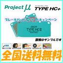 プロジェクトμ ブレーキパッド HC+ 1台分セット S2000 AP1 99.4〜 プロジェクトミュー