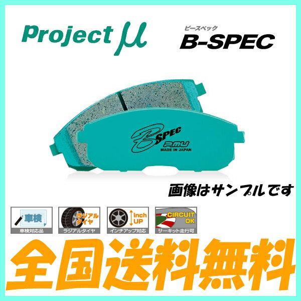 プロジェクトμ ブレーキパッド B-SPEC 1台分 フォレスター SG5 03/2〜 プロジェクトミュー