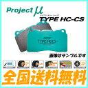 プロジェクトμ ブレーキパッド HC-CS 1台分 MR-S ZZW30 99/10〜 プロジェクトミュー