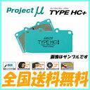 プロジェクトミュー ブレーキパッド HC+ 1台分 RX-8 SE3P 03/ 〜 送料無料 代引無料