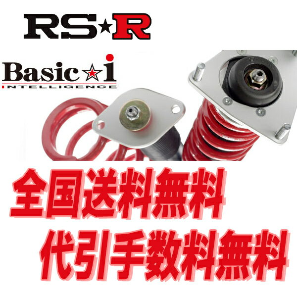 RS-R RSR 車高調整キット ベーシックi Basic-i 推奨仕様 ステップワゴン RG2 4WD/2000 NA 17/5〜