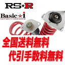 RS-R RSR 車高調 ベーシックi Basic-i 推奨仕様 オッティ H92W FF/660 NA 18/10〜 送料無料 代引無料