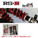 RS-R RSR 車高調 ベストi Best-I C&K 推奨仕様 エブリィ ワゴン DA17W FR/R06A 27/2〜 送料無料 代引無料