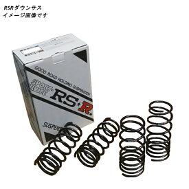 RS-R ダウンサス 1台分 ジェイド FR5 FF TB 27/5〜 サスペンション