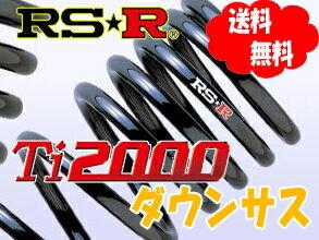 RSR Ti2000 ダウンサス 1台分 RX-8 SE3P FR NA 20/3〜 サスペンション 送料無料 代引無料