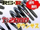 RS-R Ti2000 ダウンサス 1台分 エルグランド PE52 FF NA 22/8〜 サスペンション