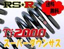 RSR Ti2000 スーパーダウンサス 1台分 プリウスα ZVW41W FF HV 23/5〜 サスペンション 送料無料 代引無料