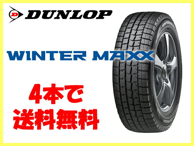 【数量限定】 DUNLOP スタッドレス タイヤ ウインターマックス WM01 185/60R16 86Q