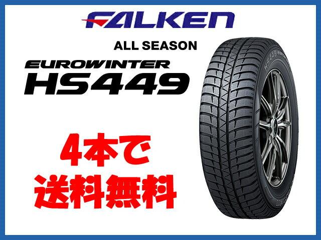 【数量限定】 FALKEN オールシーズンタイヤ ユーロウインター HS449 175/65R15 84H