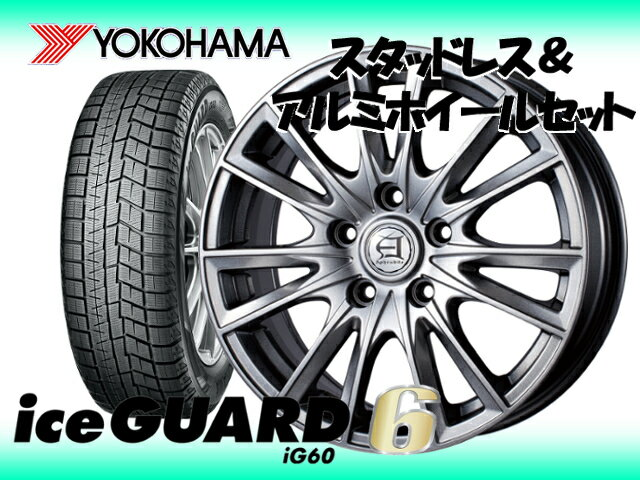 ヨコハマ スタッドレス アイスガード シックス アイスガード6 IG60 195/65R15 & アフロディーテ EF 15×6.0 114.3/5H + 50 ヴォクシー ZRR70G / ZZR75G