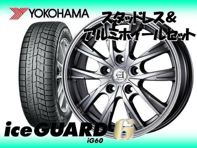 ヨコハマ スタッドレス アイスガード シックス アイスガード6 IG60 185/60R15 & アフロディーテ GX 15×5.0 100/4H + 45 フィットシャトル GG7 / GG8