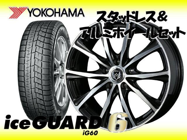 ヨコハマ スタッドレス アイスガード シックス アイスガード6 IG60 195/60R16 & ライツレー ZM 16×6.5 114.3/5H + 47 ラフェスタ B30 / NB30