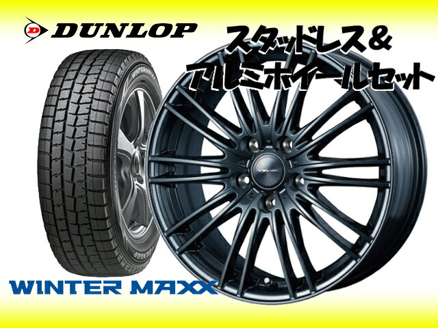 ダンロップ スタッドレス ウインターマックス WM01 195/60R15 & ヴェルバ アグード 15×6.0 114.3/5H + 43 ラフェスタ B30 / NB30