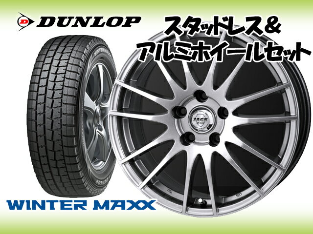 ダンロップ スタッドレス WINTER MAXX WM01 195/60R15 & ザック JP-104 15×6.0 114.3/5H + 48 ラフェスタ B30/NB30