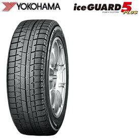 【数量限定】 YOKOHAMA スタッドレスタイヤ iceGUARD FIVE IG50プラス IG50+ 195/65R15 91Q