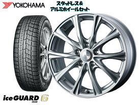 YOKOHAMA スタッドレス ice GUARD6 IG60 185/65R15 & JOKER MAGIC 15×6.0 114.3/5H + 53 フリード GB5/GB6