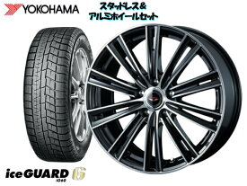 YOKOHAMA スタッドレス ice GUARD6 IG60 165/65R15 & TEAD SNAP 15×4.5 100/4H + 45 シボレークルーズ HR81S / HR51S 系