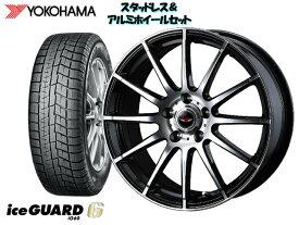 YOKOHAMA スタッドレス ice GUARD6 IG60 185/65R15 & TEAD TRICK 15×6.0 114.3/5H + 52 フリード GB5/GB6