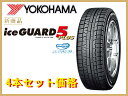 【数量限定】 YOKOHAMA スタッドレスタイヤ iceGUARD FIVE IG50 プラス IG50+ 185/70R14 88Q 4本セット