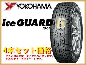 【数量限定】新製品YOKOHAMAスタッドレスタイヤiceGUARD6IG60225/50R1794Q4本セット