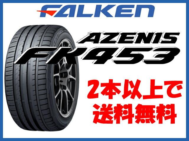 正規品 ファルケン タイヤ アゼニス FK453 275/35R20 275/35-20 275-35-20インチ 2本以上で送料無料
