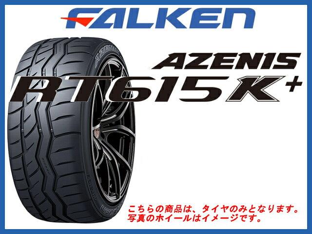 正規品 ファルケン タイヤ アゼニス RT615Kプラス RT615K+ 215/40R17 215/40-17 215-40-17インチ 2本以上で送料無料