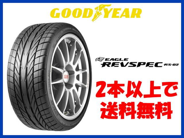 GOODYEAR タイヤ EAGLE REVSPEC RS-02 165/55R14 165/55-14 165-55-14インチ