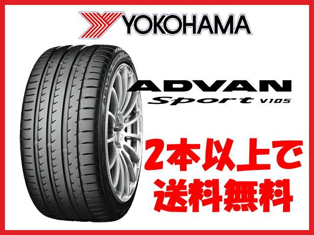 ヨコハマ タイヤ アドバンスポーツ V105T 245/45R20 103Y R0176