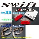 swift ブレーキパッド type-SS + type-SPリアシュー 1台分 ジムニー JA22W 660 95/11〜98/10