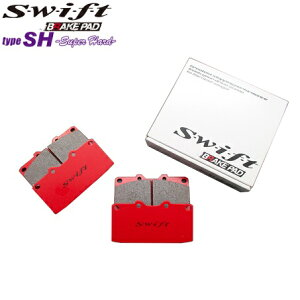 スイフト ブレーキパッド タイプ SH リア用 マーク2 LX100 2500 96/9〜98/8 離島・沖縄:配送不可