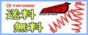 タナベ tanabe DF210 ダウンサス 1台分 プリウス DAA-ZVW30 09/5〜 FF NA サスペンション