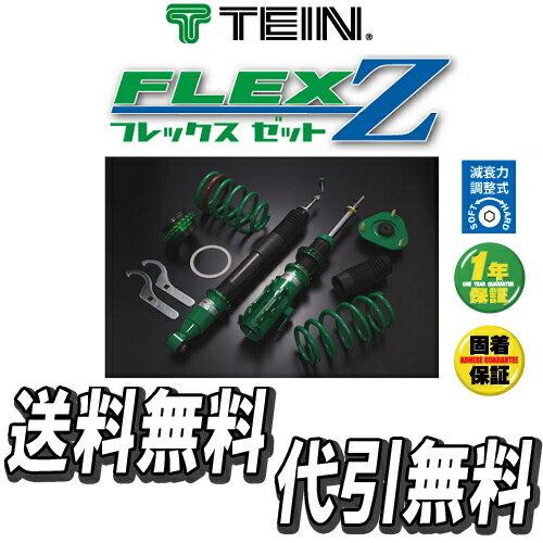 テイン 車高調キット フレックスZ FLEXZ コペン L880K FF 2002.06-2012.08 送料無料 代引無料