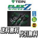 テイン 車高調キット フレックスZ FLEXZ インプレッサ GDB(A/B/C/D) 4WD 2000/10-2004/06 送料無料 代引無料